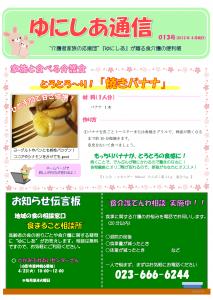 ゆにしあ通信013号(表)