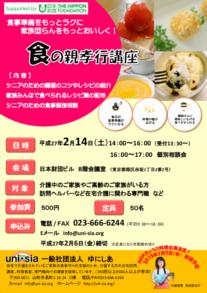 日本財団最終報告会チラシ東京会場