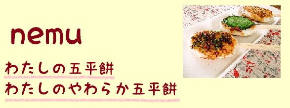 五平餅タイトル